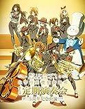 『響け!ユーフォニアム』公式吹奏楽コンサート 5周年記念公演DVD[DVD]
