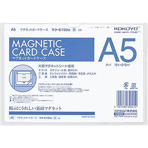 コクヨ マグネットカードケース 軟質 A5 内寸法151×213mm 白 マク-6150W