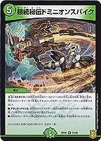 デュエルマスターズ/新18弾/DMRP-18/21/R/接続秘伝ドミニオンスパイク