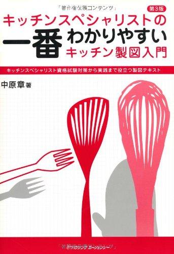 キッチンスペシャリストの一番わかりやすいキッチン製図入門【第3版】 - 中原 章