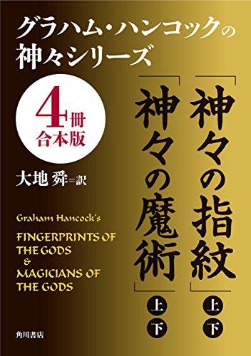 Amazon.co.jp: グラハム・ハンコックの神々シリーズ【4冊 合本版 ...