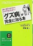 「グズ病」が完全に治る本―[言い訳]の生活から[すぐやる]生活へ!  (知的生きかた文庫)