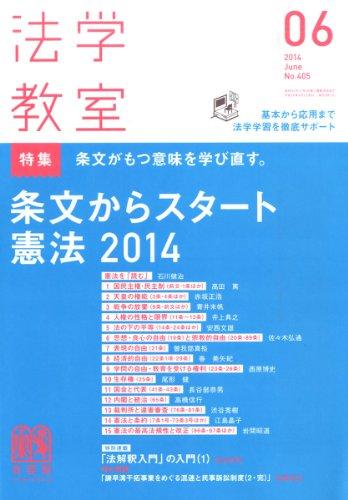 法学教室 2014年 06月号 [雑誌]