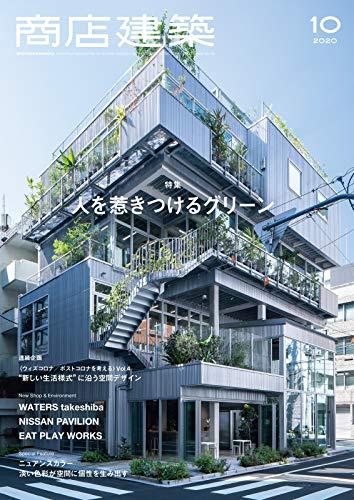 [雑誌] 商店建築 2020年10月号 [SHOTENKENCHIKU 2020-10]