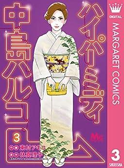 [東村アキコ, 林真理子]のハイパーミディ 中島ハルコ 3 (マーガレットコミックスDIGITAL)