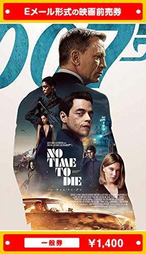 『007/ノー・タイム・トゥ・ダイ』2021年公開、映画前売券(一般券)(ムビチケEメール送付タイプ)