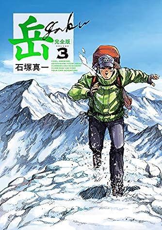 岳 完全版 (第3集) (ビッグコミックススペシャル)