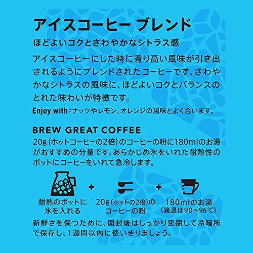 ネスレ日本Starbucks(スターバックス)『レギュラーコーヒー(粉)アイスコーヒーブレンド140g』