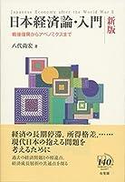 日本経済論・入門 新版 -- 戦後復興からアベノミクスまで