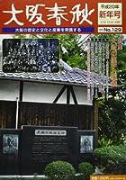 大阪春秋 no.129