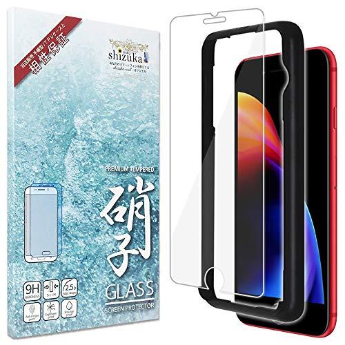 シズカウィル(shizukawill)Apple iPhone8 Plus iPhone7 Plus 保護フィルム 日本製旭硝子 最高硬度9H 耐衝撃 ガラスフィルム 貼り付け簡単 ガイド枠付き 防指紋 自動吸着 高透過 液晶保護ガラス アイフォン8 プラ