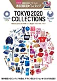 TOKYO 2020 COLLECTIONS 東京2020公式ライセンス商品オフィシャルブック