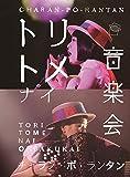 トリトメナイ音楽会[Blu-ray/ブルーレイ]