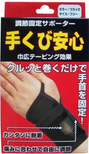 ハヤシ・ニット『手くび安心(4001)』