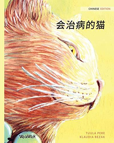 会治病的猫: Chinese Edition of The Healer Cat