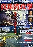 ドキュメント 真珠湾攻撃 (DIA Collection)