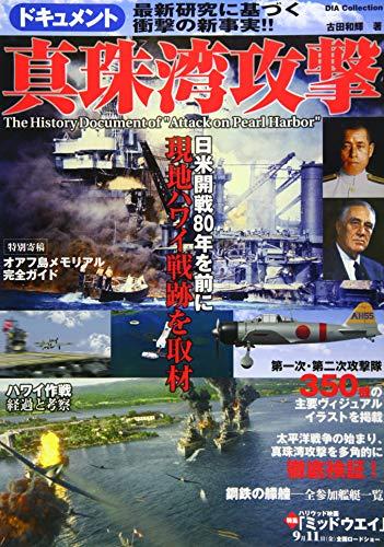 ドキュメント 真珠湾攻撃 (DIA Collection)の詳細を見る