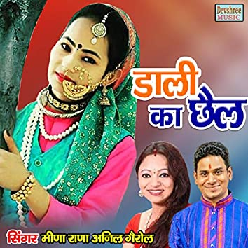 Daali Ka Chail (Gadhwali)