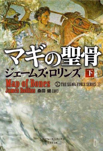 マギの聖骨 下 (シグマフォース シリーズ)