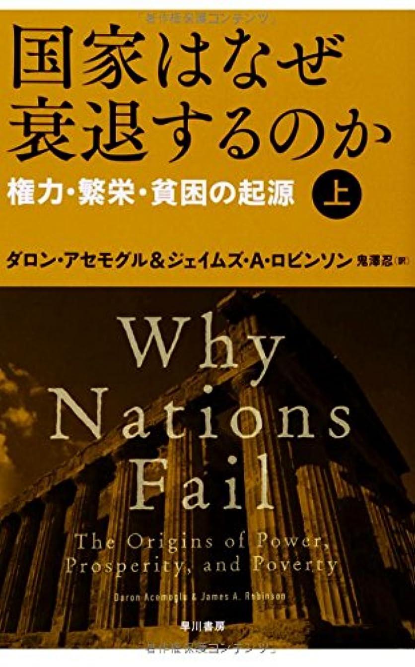 ゴールド反対に入場料国家はなぜ衰退するのか(上):権力?繁栄?貧困の起源