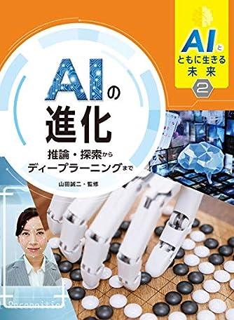 AIとともに生きる未来2 AIの進化 推論・探索からディープラーニングまで (2)