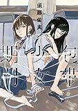 包帯少女期間 (girls×garden comics)