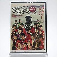 SAMURAI挽歌 2012 房州幕末編 [Aキャスト版] 水木英昭プロデュース vol.13 [DVD]