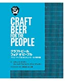 クラフトビール フォア ザ ピープル ブリュードッグ流 あたらしいビールの教科書