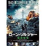 ローン・ソルジャー 極限戦場 [DVD]
