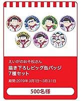 世界で500セットのみ えいがのおそ松さん 描き下ろしビッグ缶バッジ 7種セット