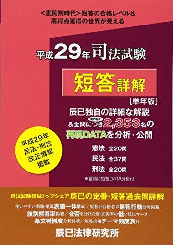司法試験短答詳解 単年版〈平成29年〉 (本試験合格レベル解明Book)