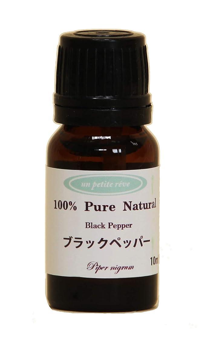 修復入植者いたずらなブラックペッパー  10ml 100%天然アロマエッセンシャルオイル(精油)