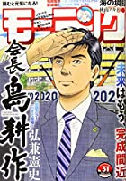 週刊モーニング 2019年 7/18 号 [雑誌]