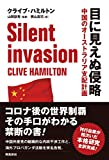 目に見えぬ侵略 中国のオーストラリア支配計画 - クライブ・ハミルトン, 山岡 鉄秀 監訳, 奥山 真司