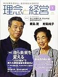 理念と経営 2020年 01 月号 [雑誌]
