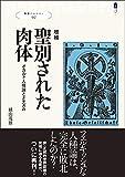 増補 聖別された肉体: オカルト人種論とナチズム (叢書パルマコン02)