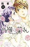 高嶺の蘭さん 分冊版(31) (別冊フレンドコミックス)