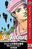 ジョジョの奇妙な冒険 第8部 カラー版 23 (ジャンプコミックスDIGITAL)
