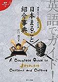 英語でガイド!世界とくらべてわかる日本まるごと紹介事典
