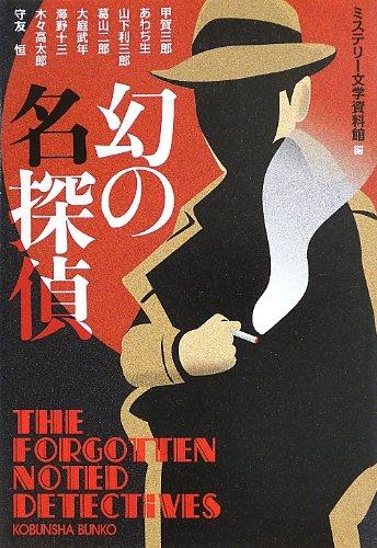 幻の名探偵 (光文社文庫)の詳細を見る