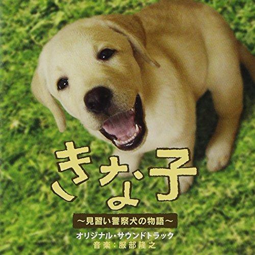 きな子~見習い警察犬の物語~オリジナル・サウンドトラック