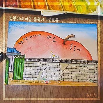 Hongok With Pyeonggwang's Village :  Bullo-dong