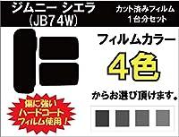 スズキ ジムニー シエラ (JB74W) 車種別 カット済みカーフィルム リヤセット/スモーク
