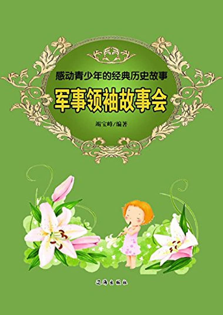 沿って強大な確かめる军事领袖故事会 (Chinese Edition)