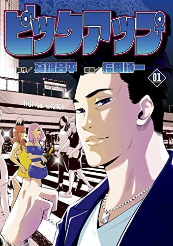 ピックアップ(1) (ヤングマガジンコミックス)