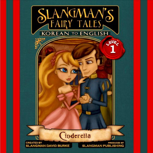 『Slangman's Fairy Tales: Korean to English, Level 1 - Cinderella』のカバーアート