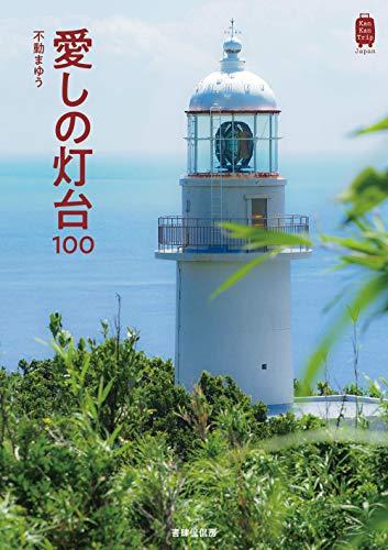 愛しの灯台100 KanKanTrip Japan