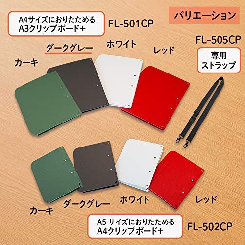 プラスA4サイズにおりたためるA3クリップボード+ダークグレー83-151専用ストラップ付