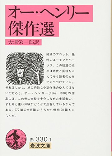 オー・ヘンリー傑作選 (岩波文庫 赤 330-1)