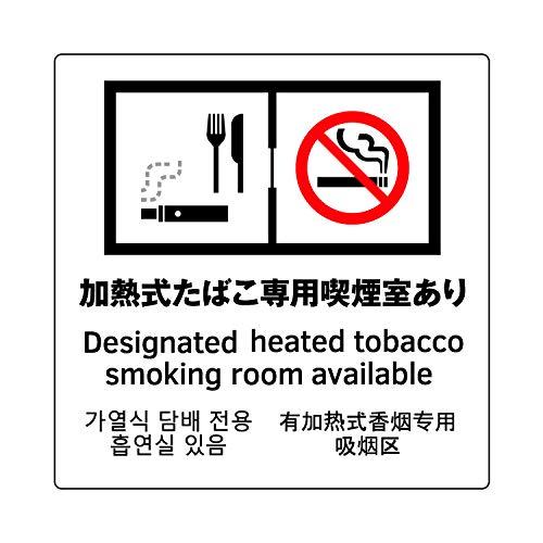 [加熱式たばこ専用喫煙室あり] ガラス用 外張り 高耐候性 標識 ステッカー 改正健康増進法対応版 10×10cm